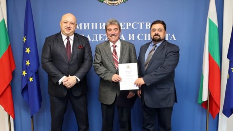 """Министър Кралев връчи официално лиценза на Сдружение """"Българска федерация по шахмат 1928"""""""