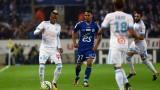Олимпик (Марсилия) пропусна да се изкачи до третото място в Лига 1