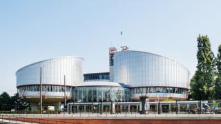 Близо 500 хил. лв. обезщетения плаща България по решения на ЕСПЧ