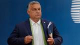 Орбан към ЕС и Лайен: Каквото и да правите, ЛГБТ няма да стъпят при нашите деца