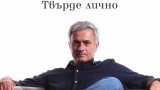"""""""Жозе Моуриньо: Твърде лично"""" ще разтърси световния футбол"""