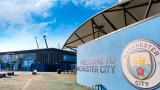 Манчестър Сити ще разбере съдбата си в Европа в понеделник
