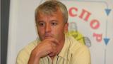 Дончо Донев: С тази игра нямаме никакъв шанс