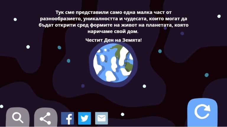 Google с дудъл за Деня на Земята