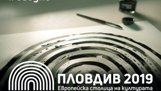 """С надписи осъмна офисът на фондация """"Пловдив 2019"""""""