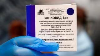 """Руската ваксина """"Спутник V"""" по-малко ефективна срещу """"Делта"""" варианта"""