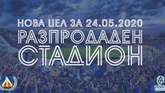 Левски постави нова цел за 106-ия рожден ден на клуба