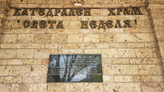 """Отбелязваме 93 години от атентата в """"Св. Неделя"""""""