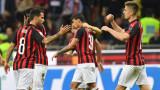 Милан продължава да се бори за Топ 4