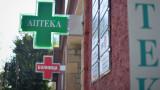 Втора кюстендилска община остана без аптека