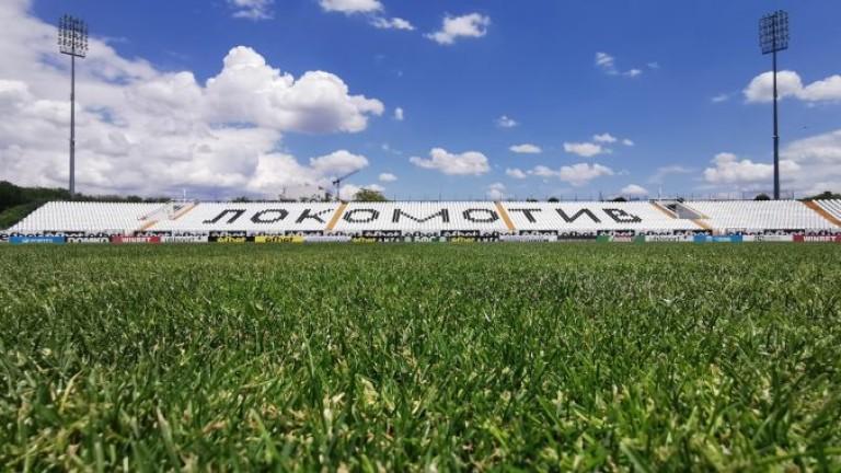 Локомотив (Пловдив) пуска билетите за Етър и Левски