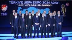 Турция пожела да бъде домакин на ЕВРО 2024