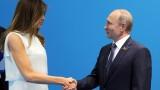 На какъв език говори Путин с Мелания Тръмп?