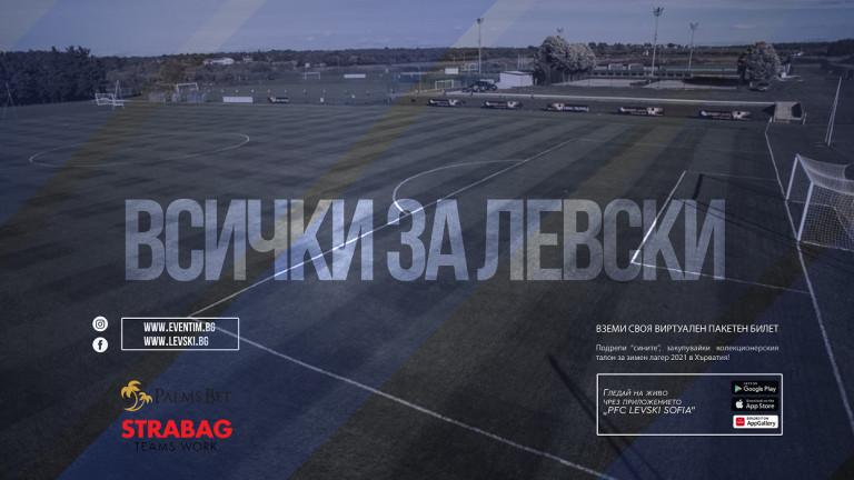 Левски пусна в продажба виртуални билети за контролите по време