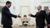 Путин към Мадуро: Подкрепяме преговори между правителството и опозицията
