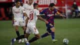 Севиля и Барселона не си вкараха гол