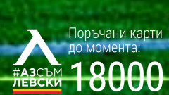От Левски отчетоха 18 хиляди продадени членски карти