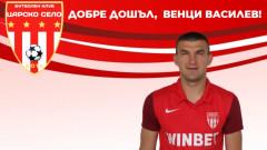 Царско село подписа с Венцислав Василев