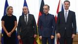 Лондон, Берлин и Париж настояха за свободно преминаване през Ормузкия пролив