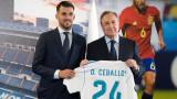 Дани Себайос не иска да се връща при Зидан и Реал (Мадрид)