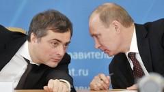 """""""Обозреватель"""": Сурков издаде плановете на Путин за хибридната война"""