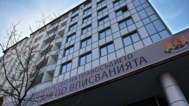 Агенцията по вписванията вече е обект от националната сигурност