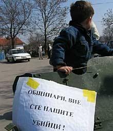 Суходолци излизат на протест