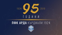 Арда (Кърджали) празнува своята 95-годишнина