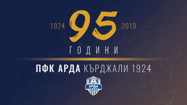 Днес отборът на Арда 1924 празнува своята 95-годишнина, съобщават от