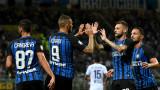 """Интер и Милан потеглиха мощно в шампионата (Резултатите от Серия """"А"""")"""
