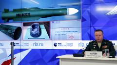 MH17 е свален с ракета от 1986 г., притежание на Украйна, обяви Москва