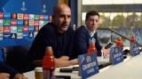 Хосеп Гуардиола: Фаворит в Шампионската лига е винаги отборът, в който играе Лионел Меси