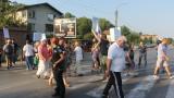 Жители на Владая блокираха пътя в знак на протест