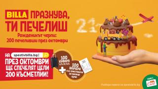 BILLA черпи 200 свои верни клиенти за рождения си ден