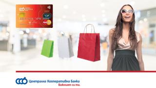 ЦКБ пусна кредитни карти без лихва през първите 4 месеца