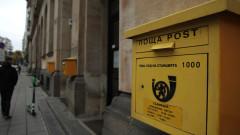 """""""Български пощи"""" спира да приема пратки за целия свят"""