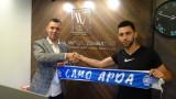Официално: Румян Овсепян е футболист на Арда (Кърджали)