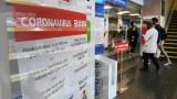 Британски здравен министър е заразена с коронавирус