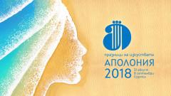 """""""Аполония"""" удължава лятото в Созопол"""