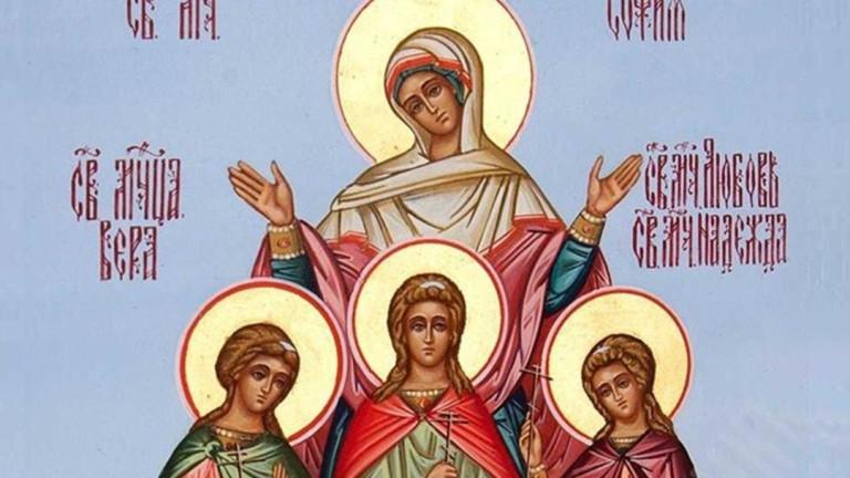 Днес отбелязваме празника на мъчениците Вяра, Надежда, Любов и майка