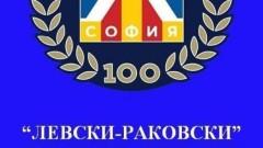"""Левски-Раковски с писмо до """"сините"""": Левски е идея, а не ръководства и лични амбиции!"""