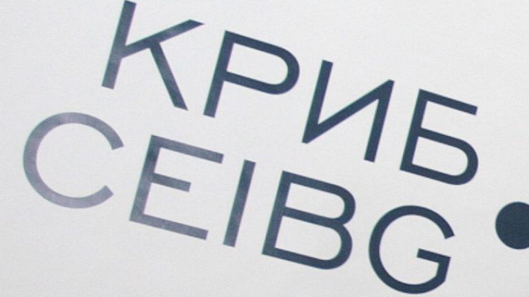 КРИБ иска законодателни промени за рекетирането на големия бизнес