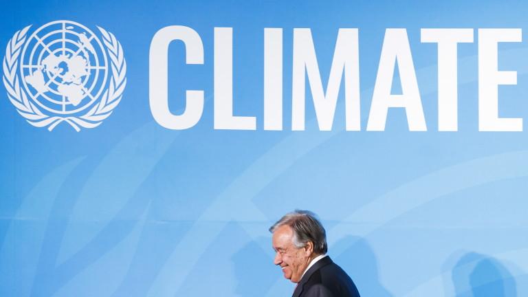 Гутериш: Борбата с климатичните промени не е достатъчна