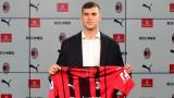 Официално: Пиетро Пелегри е футболист на Милан
