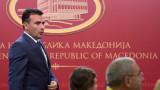Подавам оставка, ако референдумът за името не мине, категоричен Заев