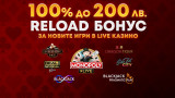 WINBET с ново ексклузивно предложение: 100% RELOAD бонус