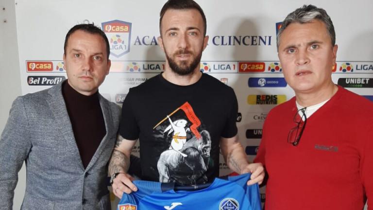 Нападателят Мартин Тошев официално премина в румънския Академика (Клинчени). 30-годишният