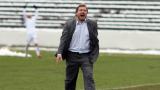 Вили Вуцов фаворит за треньорския пост във Верея