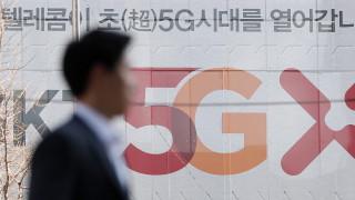 Един милион души в Южна Корея вече ползват 5G мрежа
