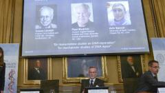 Швед, американец и турчин поделят Нобела за химия за 2015 г.